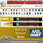 GM04 PAINTING GOLD ปากการะบายสีสีทอง