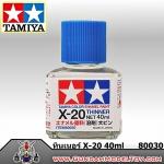 TAMIYA X-20 THINNER 40 ml ทินเนอร์ X-20 ของทามิย่า 40 มิลลิลิตร