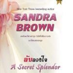 A Secret Splendor / ลับลวงใจ : Sandra Brown / เอ็มเจ สมใจบุ๊คส์