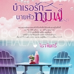 นิยาย : บำเรอรักนายหัวทมิฬ : จิราจันทร์ : Touch Publishing โดย Book for Smile