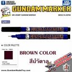 GM03 SUPER FINE BROWN ปากกาตัดเส้นหัวแหลม สีน้ำตาล