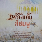เพลิงแค้นสีชมพู : เมธียา Touch Publishing