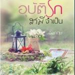 นิยาย : อุบัติรักสามีจำเป็น : อังกฤษ : Touch Publishing โดย Book for Smile