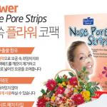 พร้อมส่ง Purederm แผ่นแปะจมูกลอกสิวเสี้ยน 6 แผ่น Flower nose pore strips