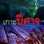 นิยาย : ชุด นักสืบกานต์พิชชา ตอน เกาะปีศาจ : ทอม สิริ : กรีนมายด์ โดย Book for Smile