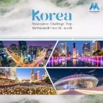 KOREA REWARD TRIP โปรโมชั่นท่องเที่ยวประเทศเกาหลีใต้
