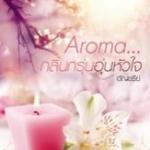 Aroma... กลิ่นกรุ่นอุ่นหัวใจ (LOVE ปกใหม่) : อัญชรีย์