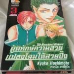 ผู้พิทักษ์ความสวย แปลงโฉมให้สวยปิ๊ง the knockout makers kyoko hashimoto 3เล่มจบ ราคา 84