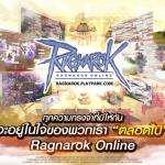 RO Ragnarok Online ปิดตำนาน 14 ปี วันที่ 30 มิ.ย. 59 นี้ งดใช้บริการ