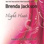 Night Heat / ยอดชายหัวใจเหล็กกล้า : Brenda Jackson / บลูแองเจล สมใจบุ๊คส์
