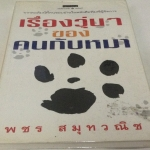 เรื่องวุ่นๆของคนกับหมา พชร สมุวณิช ราคา 84
