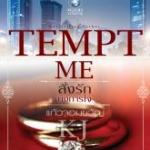 ชุด Tempt Me เรื่อง สั่งรักบงการใจ :KJ แก้วจอมขวัญ
