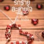รักร้ายละลายใจ ชุด รัก...ร้าย : Andra