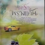นิยาย : เล่ห์รักพรางแค้น : บรรพตี : Touch Publishing โดย Book for Smile