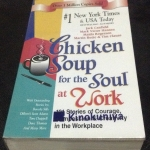 Chicken Soup for the Soul at Work by Jack Canfield ราคา 250