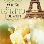 นิยาย : พ่ายรักเจ้าสาวจอมพยศ : อินทุภา : Jusmine โดย Book for Smile