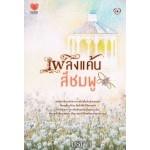 เพลิงแค้นสีชมพู : เมธีญา Touch Publishing