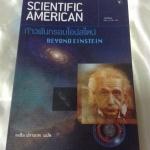 ก้าวพ้นกรอบไอน์สไตน์ Beyond Einstein Scentific American ฉบับพิเศษ ราคา 137
