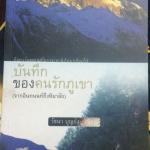 บันทึกของคนรักภูเขา วัธนา บุญยัง ราคา 150