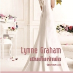 GREEK TYCOON, INEXPERIENCED MISTRESS / เมียเก็บเจ้าพ่อ : LYNNE GRAHAM / จันทราพร สมใจบุ๊คส์