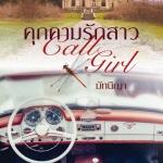 คุกคามรักสาว Call Girl : มัทนีญา พลอยวรรณกรรม
