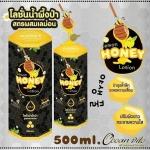 โลชั่นนำผึ้งป่าHoney Body Lotion