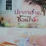 นิยาย : ปราการร้ายซ่อนใจรัก : พรรษ : Touch Publishing โดย Book for Smile