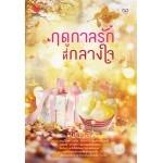 ฤดูกาลรักที่กลางใจ : พันวลี Touch Publishing