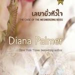 THE CASE OF THE MESMERIZING BOSS / เลขายั่วหัวใจ : Diana Palmer / จันทราพร สมใจบุ๊คส์
