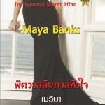 The Tycoon's Secret Affair / พิศวาสลับทาสหัวใจ : Maya Banks สมใจบุ๊คส์