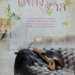 นิยาย : เพลิงพาล : แรกอรุณ : Touch Publishing โดย Book for Smile