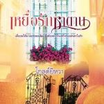 นิยายรัก : เหยื่อรักซาตาน : โกลด์ยิหวา มายโรส โดย Book for Smile