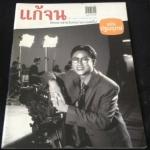 แก้จน ฉบับ ปฐมฤกษ์ ธันวาคม 2546 ปก ปัญญา นิรันดร์กุล ราคา 80