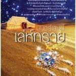 มนตร์เสน่ห์เล่ห์ทราย : อลิสรา Touch Publishing