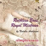 Ruthless Boss, Royal Mistress / เจ้าหญิงบำเรอรัก(ชุด บัลลังก์คาเรเดส) : Natalie Anderson / เลดี้เกรย์ สมใจบุ๊คส์