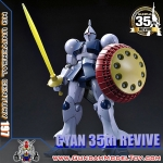 HG 1/144 GYAN 35th REVIVE เกียน ฉลอง 35 ปี