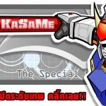 มีดเดินลาย KaSaMe คาซาเมะ