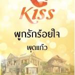 ผูกรักร้อยใจ : พุดแก้ว Kiss
