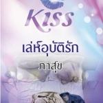 เล่ห์อุบัติรัก : ภาสุข Kiss