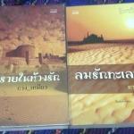 ทะเลทรายในห้วงรัก + ลมรักทะเลทราย ถาง_เหมียว ราคา 236