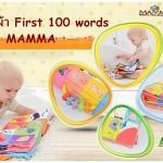 หนังสือผ้า First 100 words