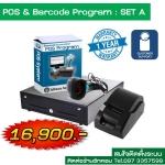 ระบบบริหารงานขายสินค้า สต็อคสินค้าบาร์โค้ด SET 16,900.-