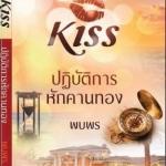 ปฎิบัติการหักคานทอง : พบพร Kiss