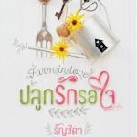 นิยาย : ปลูกรักรอใจ : รัญชิดา : กรีนมายด์ โดย Book for Smile