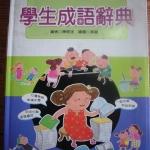 Chinese Learning Book ปกแข็งภาพสี ราคา 250