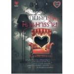 กับดักรักนางมารร้าย : S. Luck Clover Touch Publishing