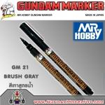GM21 GRAY BRUSH TYPE ปากกาตัดเส้นหัวแปรงสีเทาสูตรน้ำ