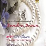 TOMORROW'S PROMISE / ตรารักไว้เพื่อเธอ : Sandra Brown / ปิยะฉัตร สมใจบุ๊คส์