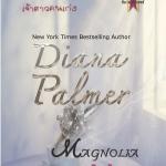MAGNOLIA / เจ้าสาวคนเก่ง : Diana Palmer / ปิยะฉัตร สมใจบุ๊คส์