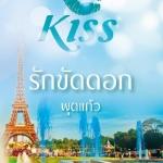 รักขัดดอก : พุดแก้ว Kiss